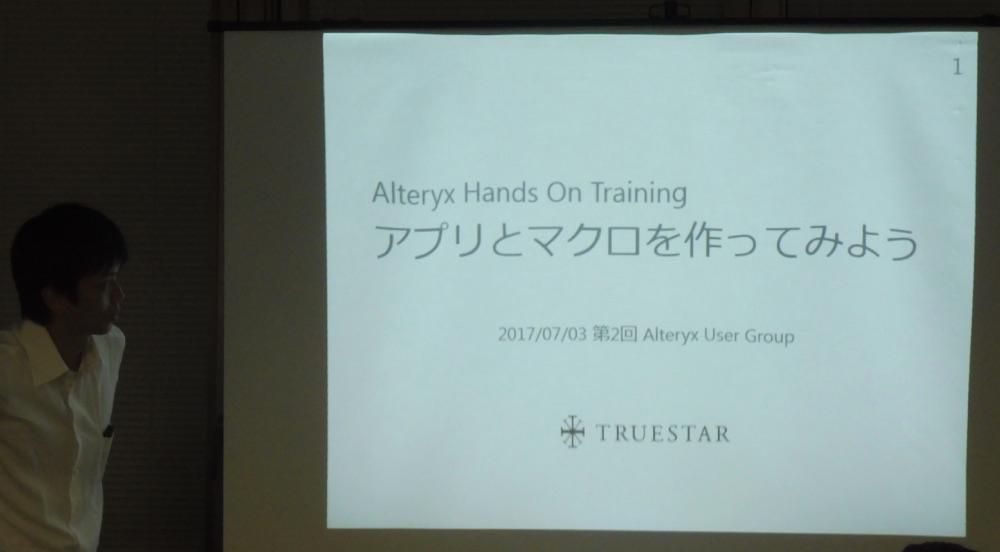 alteryx-user-group-in-tokyo-2nd_15