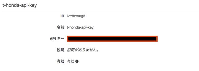 api-gateway-api-key-8