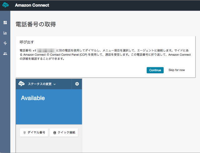 Amazon_Connect_-_電話番号の取得_2017-06-28_10-50-17