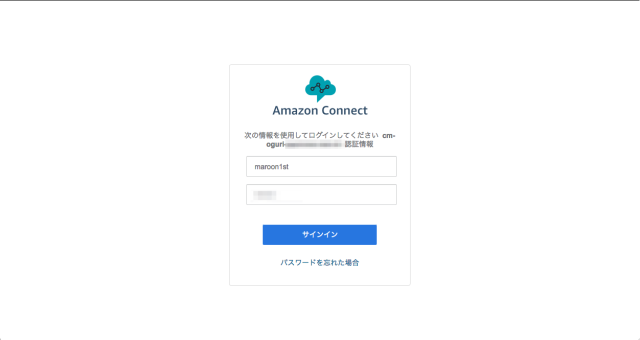 cm-oguri-japanese-test-01_-_AWS_Apps_Authentication_2017-06-28_10-16-35