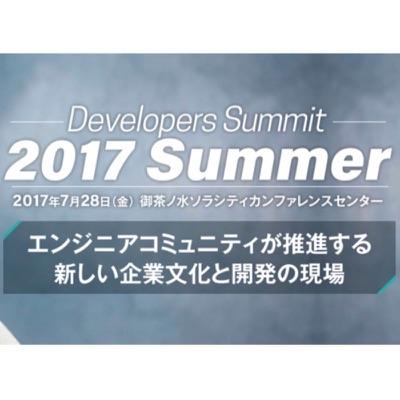 devsumi2017summer-logo