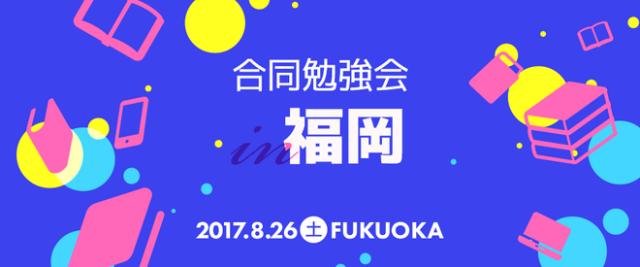 gbfukuoka-960x400