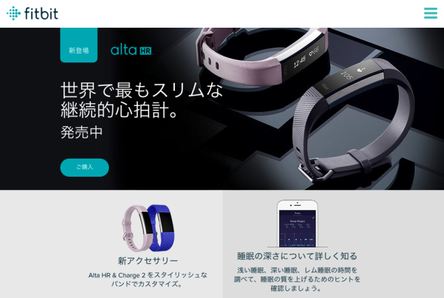 fitbit-homepage
