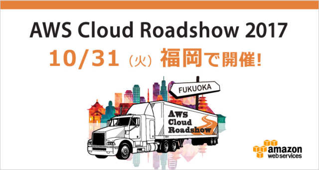 AWS Cloud Roadshow 2017 福岡