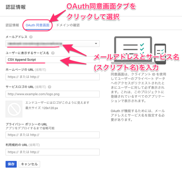 gss-04-oauth-settings1