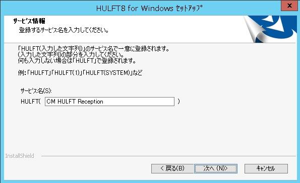 install-hulft8_04