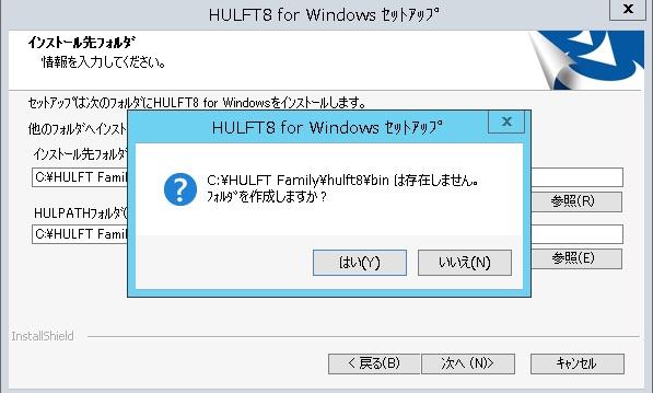 install-hulft8_05