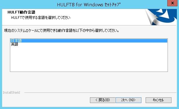 install-hulft8_06