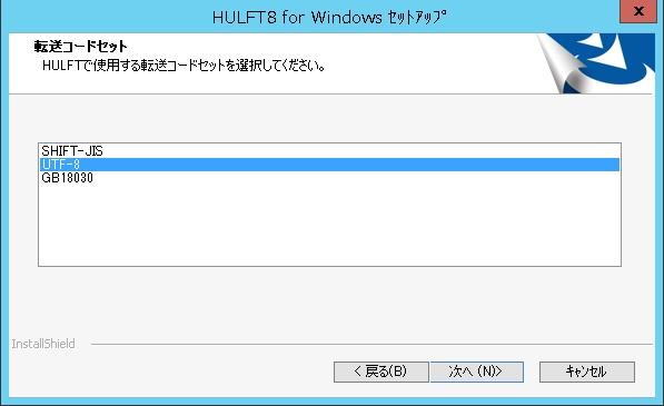 install-hulft8_08