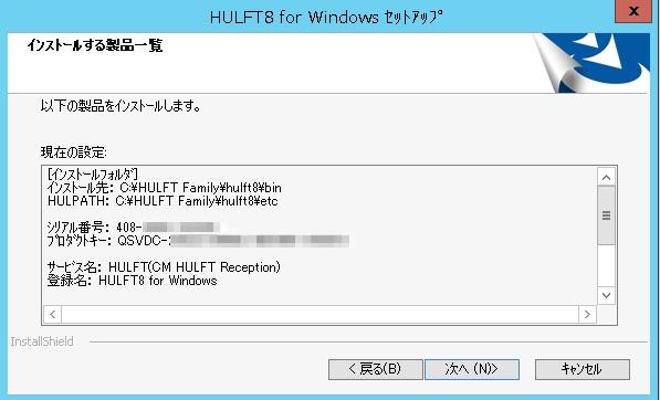 install-hulft8_10