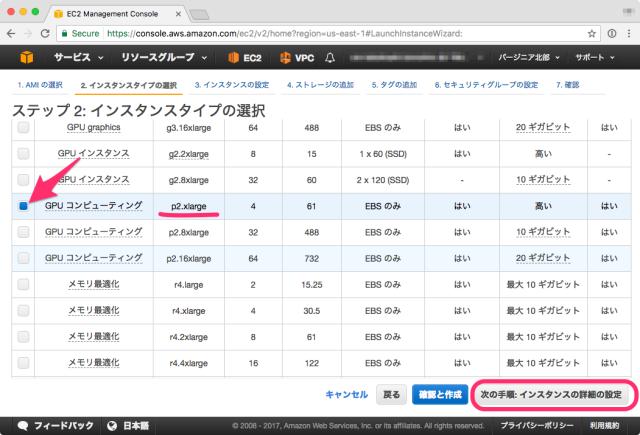 select-gpu-instance-type