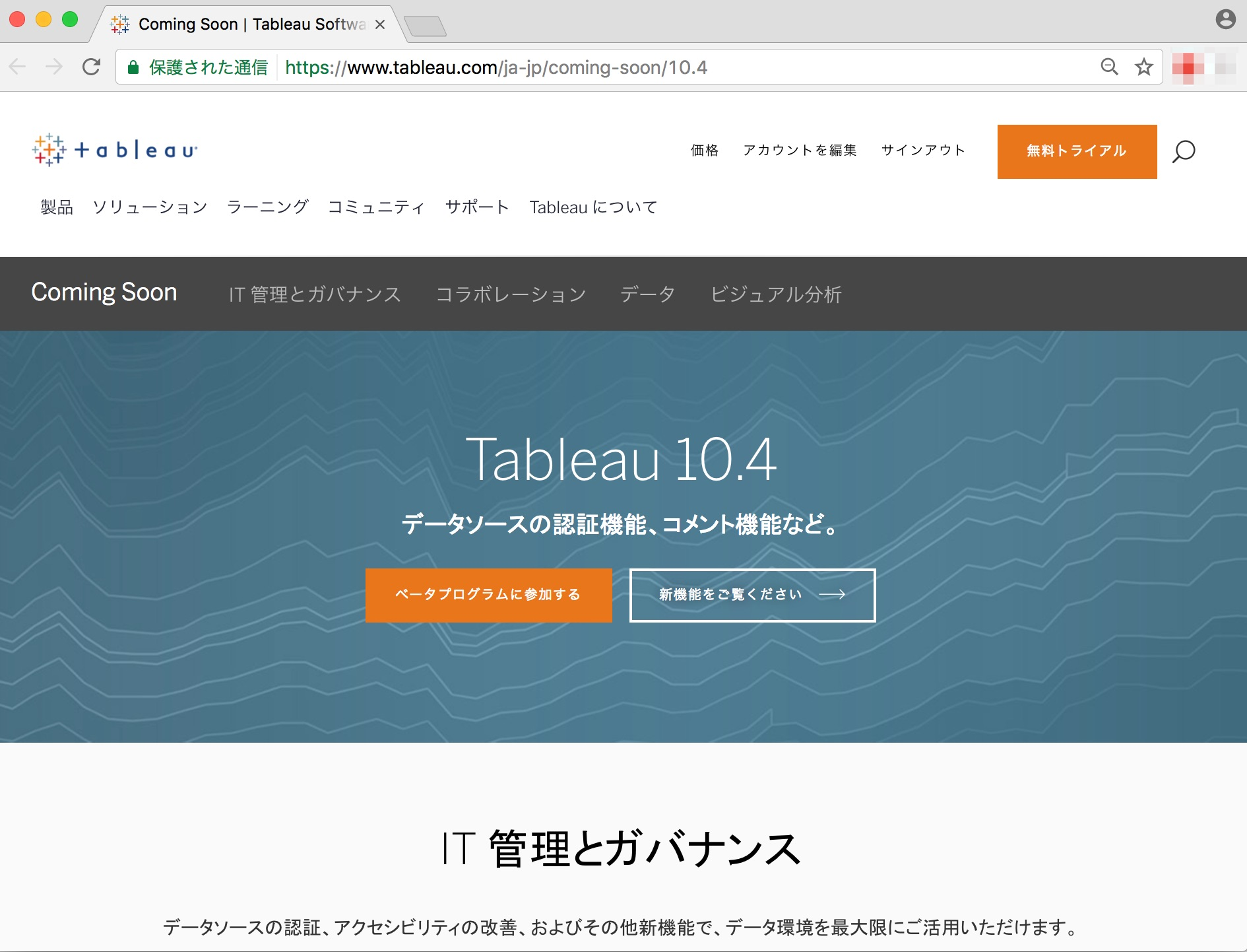 tableau-104-is-comming-soon