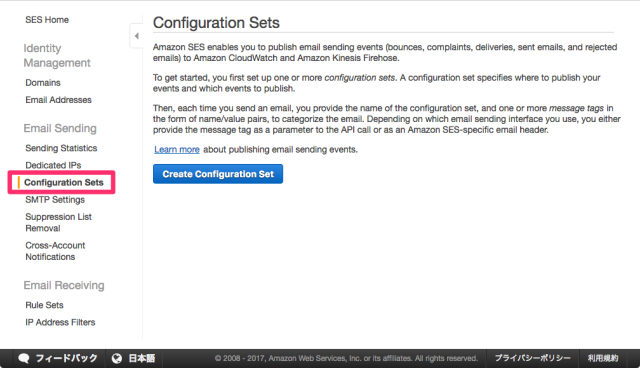 SES_Management_Console