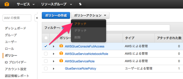 aws-glue-released-08