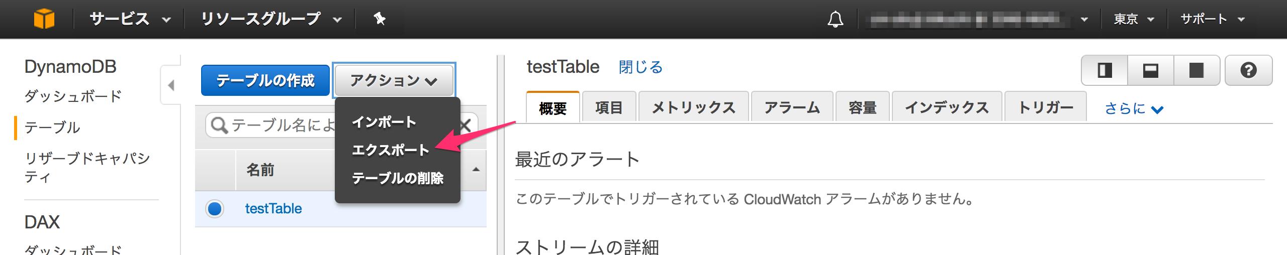 DynamoDB のテーブルを Data Pipeline でエクスポートする