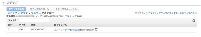emr-cluster-logging-functions_6