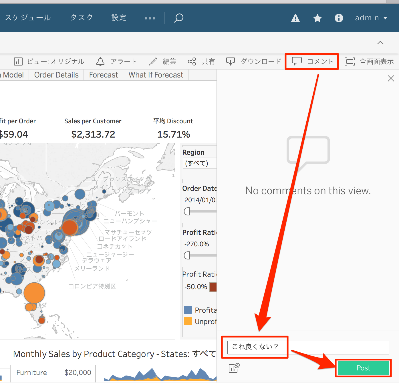 tableau104-new-features-comment-renewal_02
