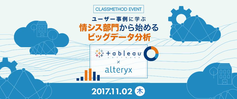 171102_AlteryxTableauセミナー