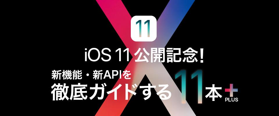 iOS 11 A