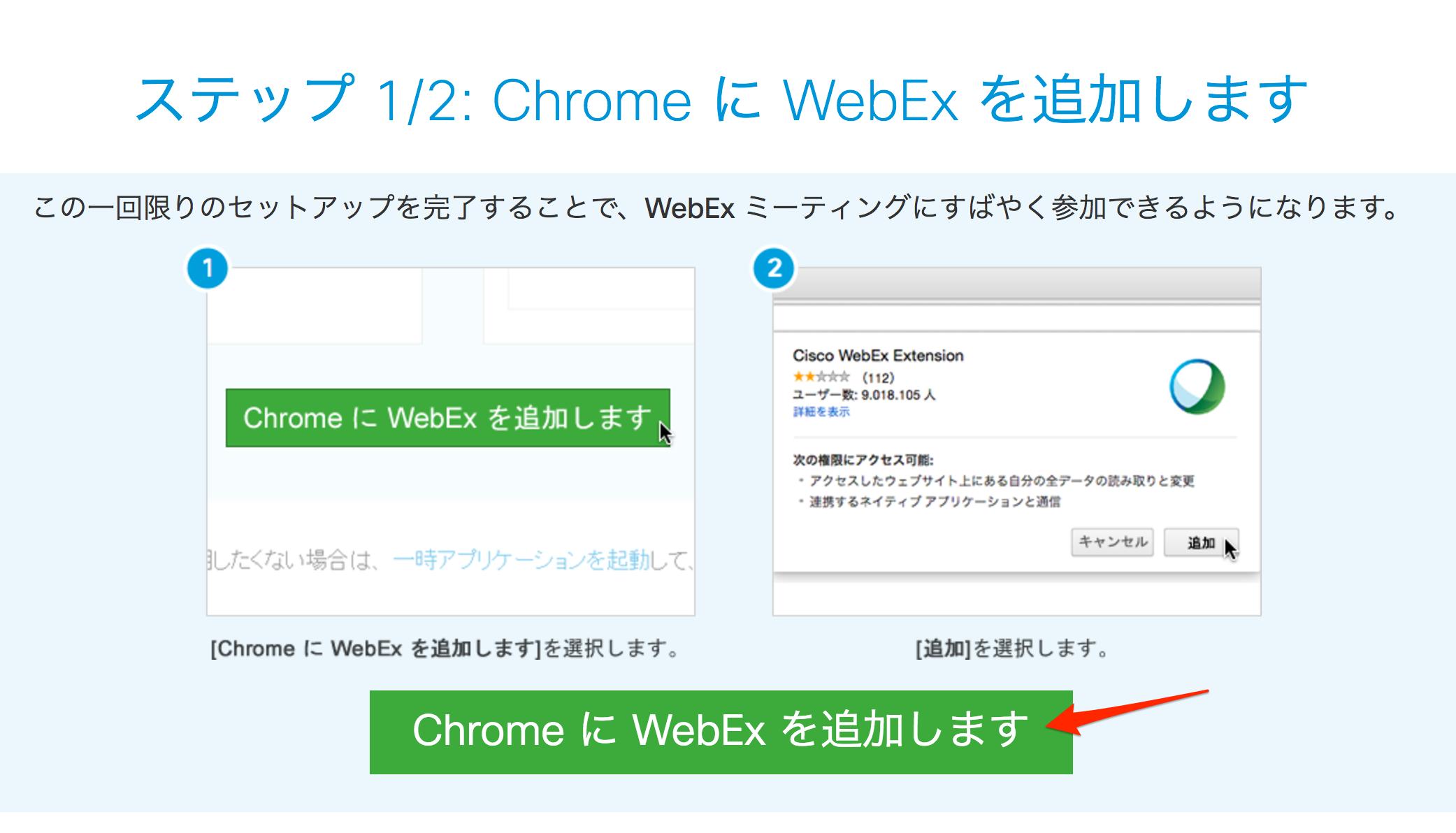 alteryx-webex-03