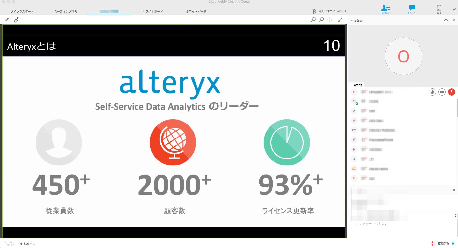 alteryx_seminar_1st_02