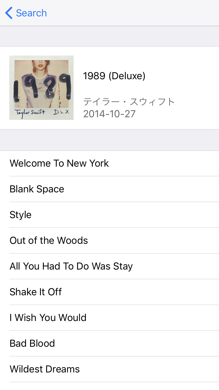 apple-music-api-search-3