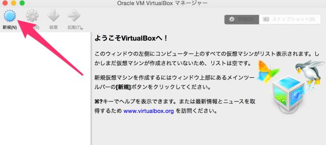 Oracle_VM_VirtualBox_マネージャー