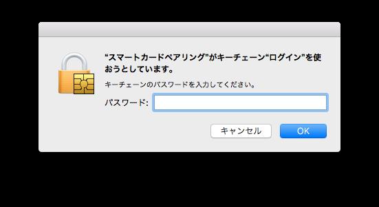 20171026_mac-yubikey_009