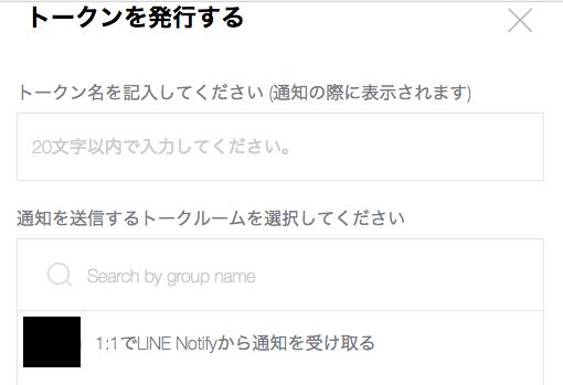 LINE_Notify_トークン発行