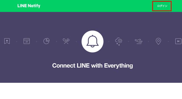 LINE_Notify_ログイン