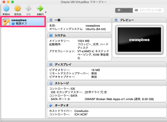 Oracle_VM_VirtualBox_マネージャー 3