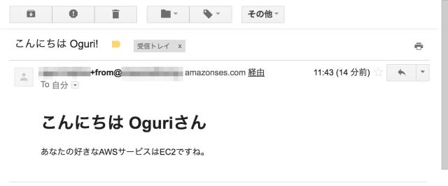 こんにちは_Oguri_メール