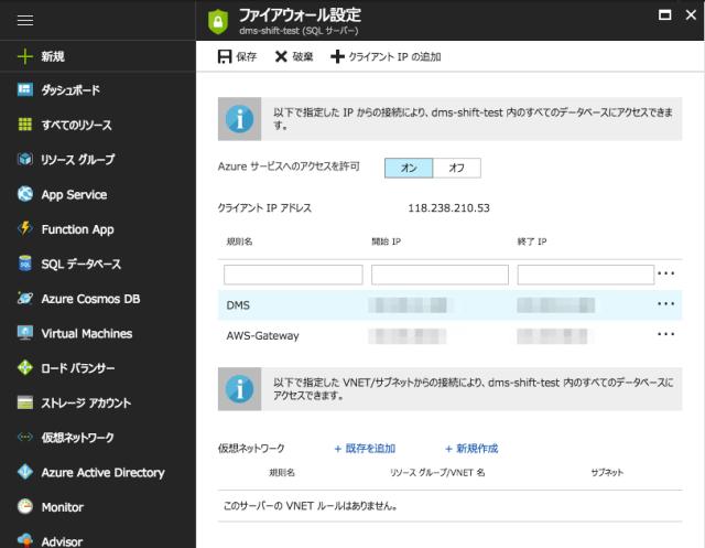 ファイアウォール設定_-_Microsoft_Azure