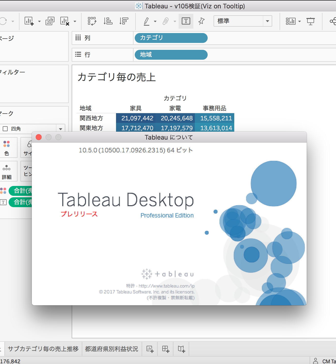 tableau105-new-features-publish-as_01