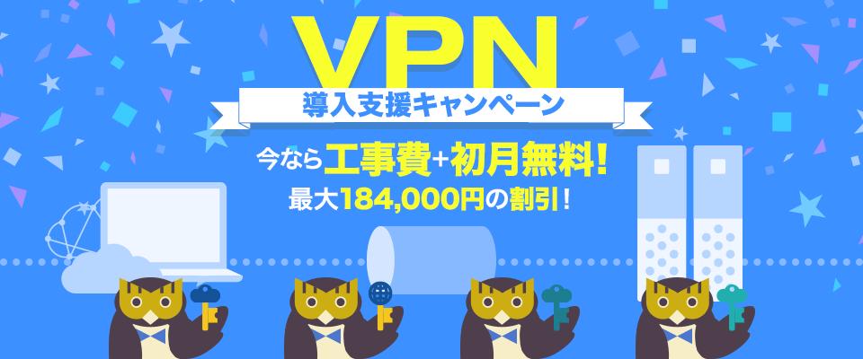 VPNキャンペーン