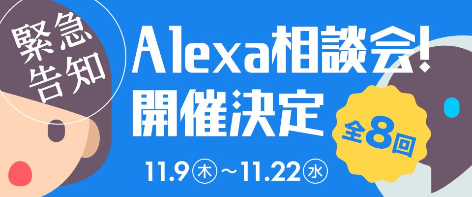 Alexa相談会