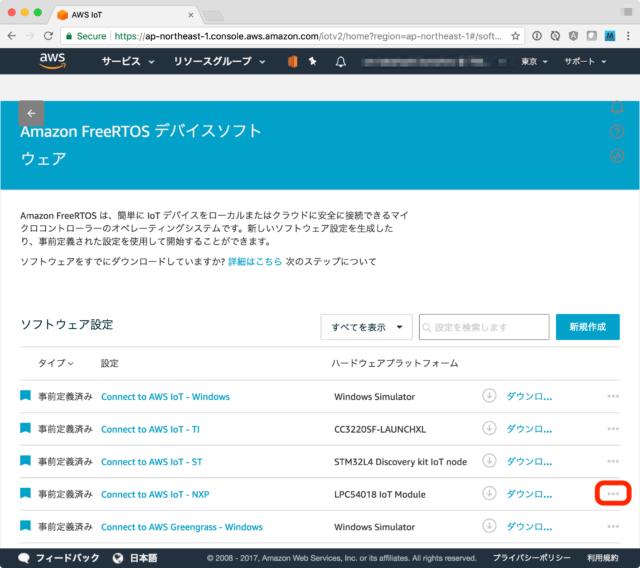 新機能】Amazon FreeRTOSのソースを作成してみた #reinvent