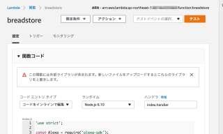 alexa_japanese_15