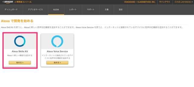alexa_japanese_3