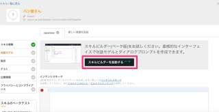 alexa_japanese_6