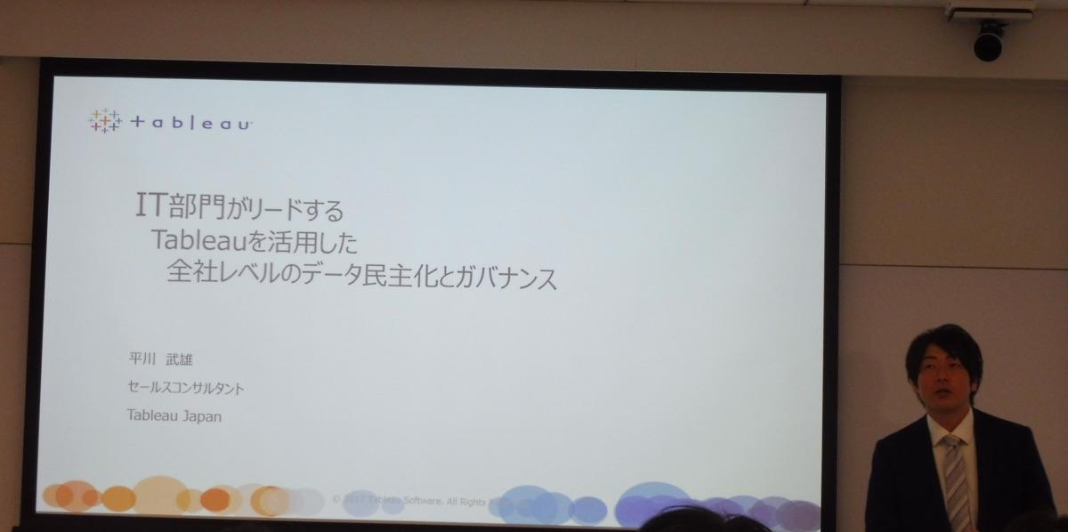 bigdata-seminar-20171102_1_06