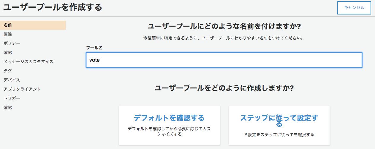 userpool_name.png