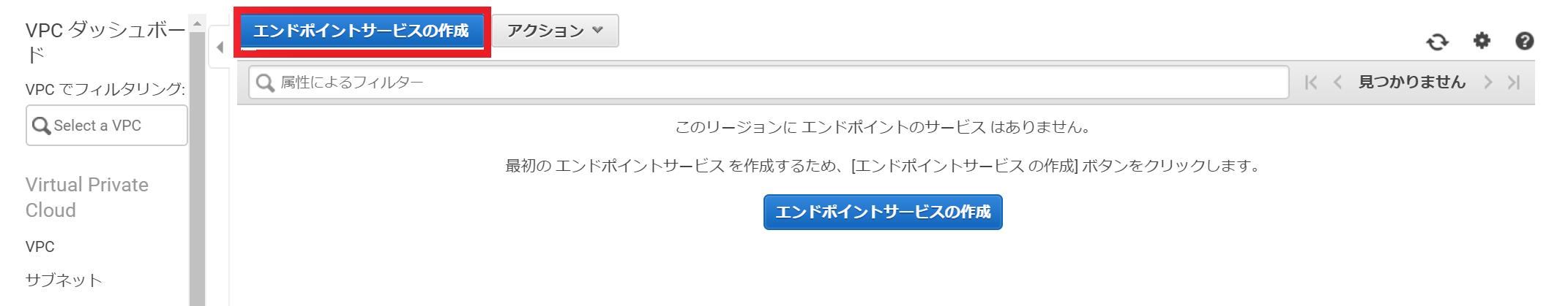 エンドポイントサービス作成1