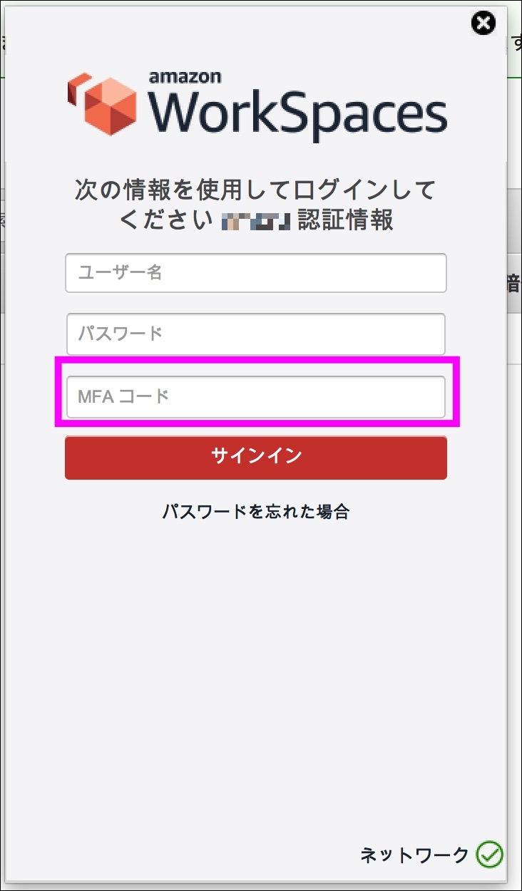 Amazon WorkSpaces MFA with Duo Microsoft AD WorkSpacesログイン1