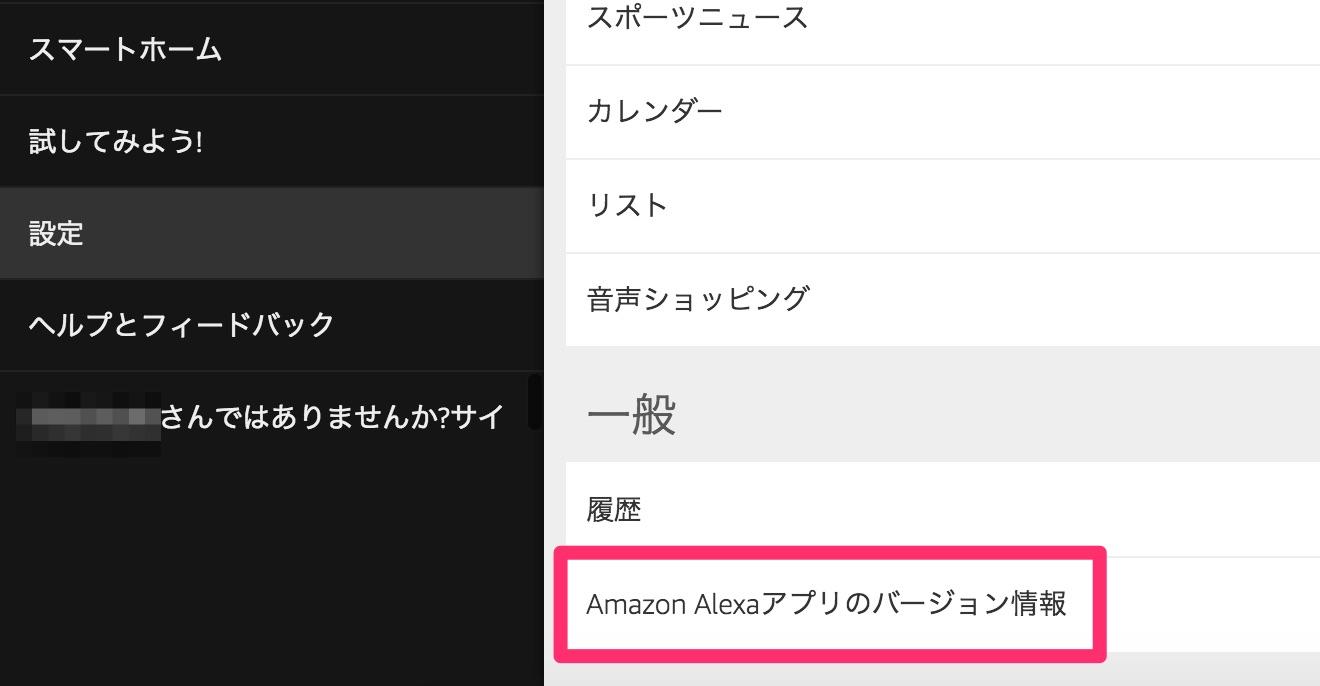 アプリ 設定 アレクサ 【2021最新】Amazon Echoのアレクサアプリ(Amazon