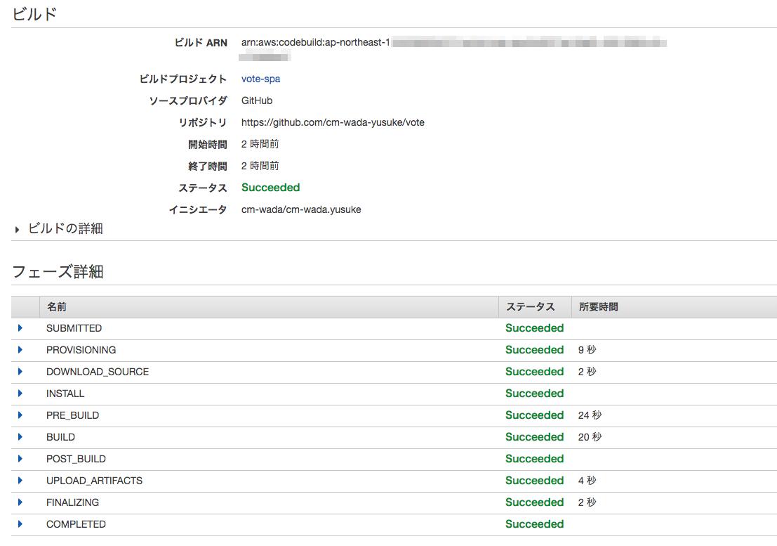 codebuild_result.png