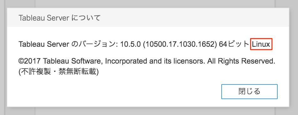 Tableau 10 5新機能:Tableau Server on Linux(ベータ版)の