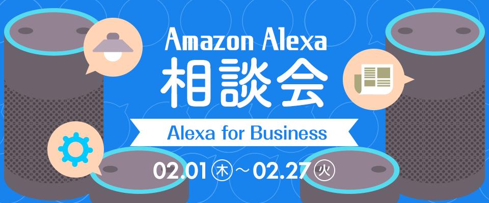 Alexa相談会 18年2月