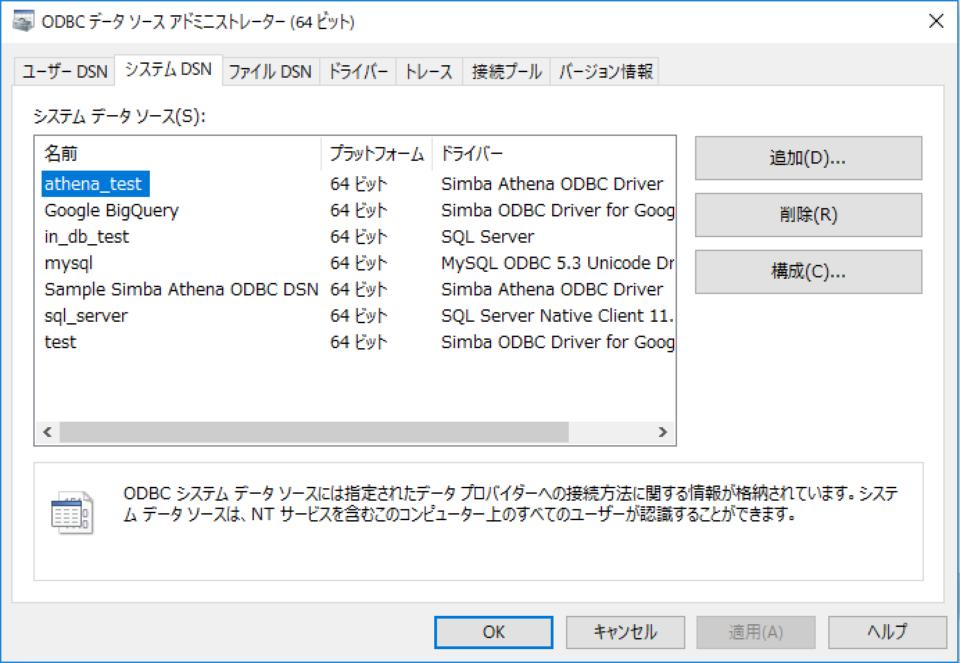 AlteryxのDB接続とDSN設定の話 | DevelopersIO