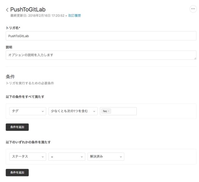PushToGitLab1-640x586